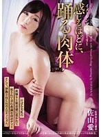 [ADN-014] Imaging Story, The More You Feel It, The More Your Body Moves Ai Sayama
