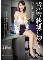 [ADN-023] Drowning in Immorality: Report on The Sexual Desire of Beautiful Office Ladies - Misaki Honda
