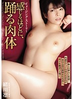 This Dance Of The Flesh Will Make Picture A Whole Story  (Rin Ogawa) Download