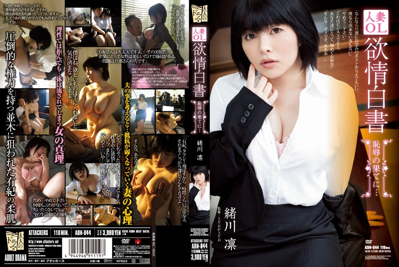 ADN-044 Married Woman Office Lady – Passionate Expose – Slut To The Max… Rin Ogawa