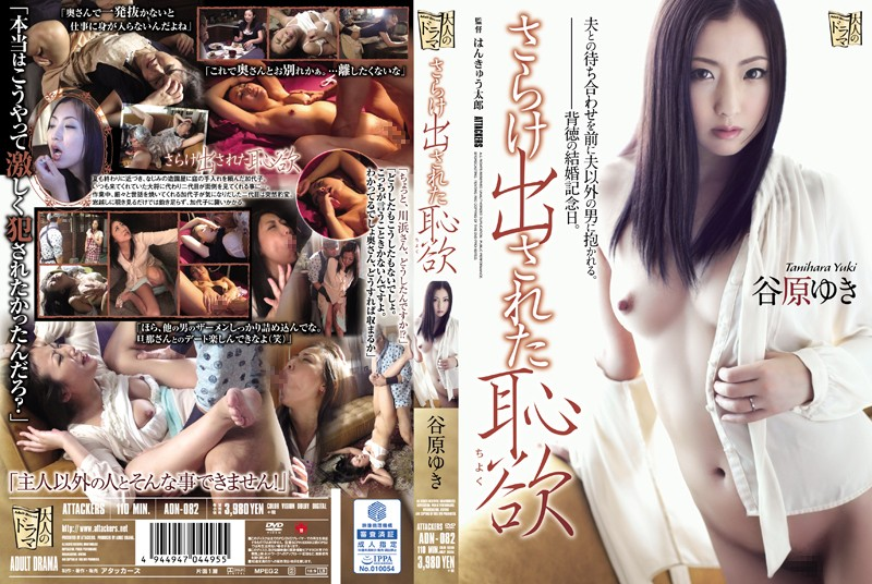 ADN-082 Displaying Shame And Lust Yuki Tanihara