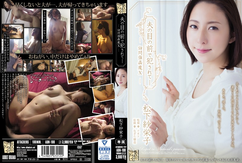 [ADN-100]Fucked In Front Of Her Husband – Visited By A Rapist 10 Saeko Matsushita