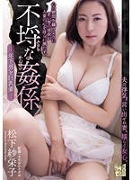 Insolent Adultery: The Young Man and Big Tits Wife Saeko Matsushita Download