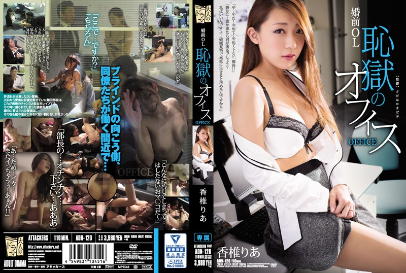 [ADN-120]An Unmarried Office Lady The Office Of Hellish Shame Ria Kashii