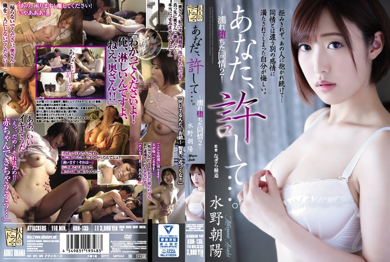 Dear, Please Forgive Me... Wet And Lustful Compassion 2 Asahi Mizuno