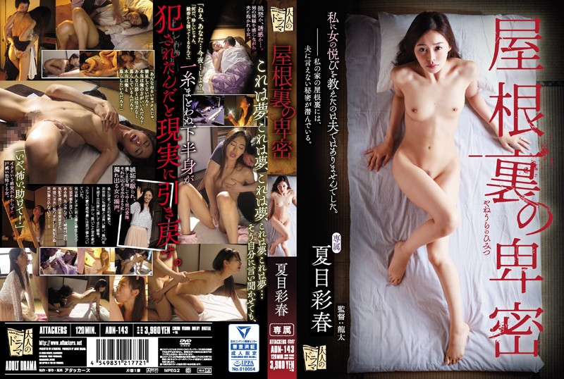 ADN-143 The Secret Behind The Ceiling Iroha Natsume