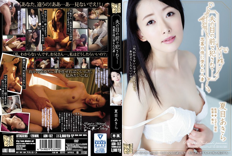 Fucked In Front Of Her Husband A Married Woman Succumbs To Her Yearnings Aki Natsume