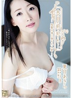 Fucked In Front Of Her Husband A Married Woman Succumbs To Her Yearnings Aki Natsume Download