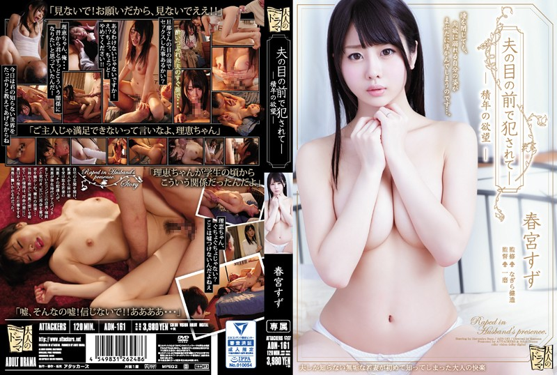 Fucked In Front Of Her Husband Many Years Of Lust Suzu Harumiya