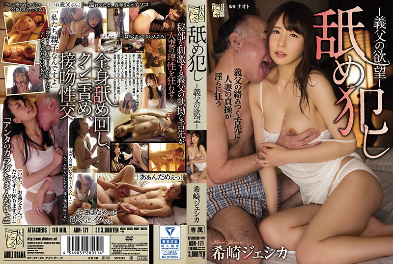 Licking Rape A Father-In-Law's Desires Jessica Kizaki