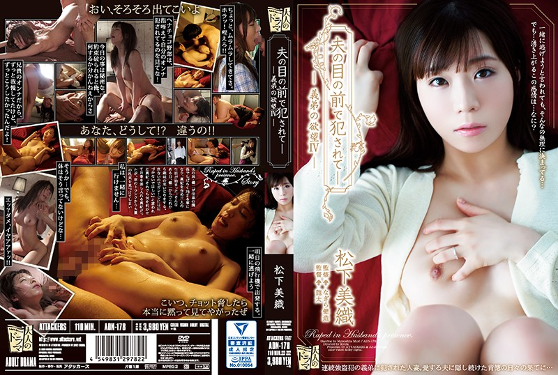 ADN-178 Fucked In Front Of Her Husband – Younger Stepbrother's Lust 4, Miori Matsushita