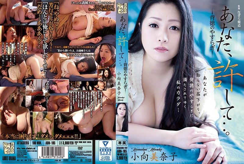 [ADN-185]Dear, Please Forgive Me… Soothing Immorality Minako Komukai