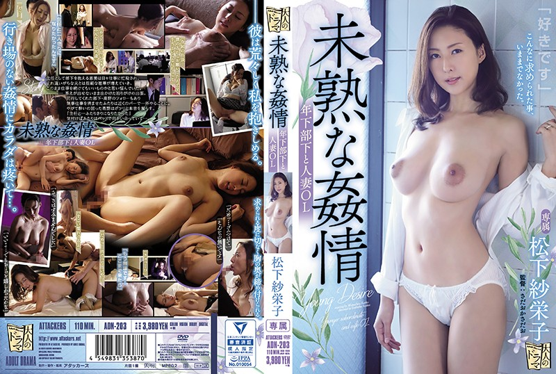 ADN-203 Inexperienced Adulption Younishitoshita And Married Wife OL Saeko Matsushita