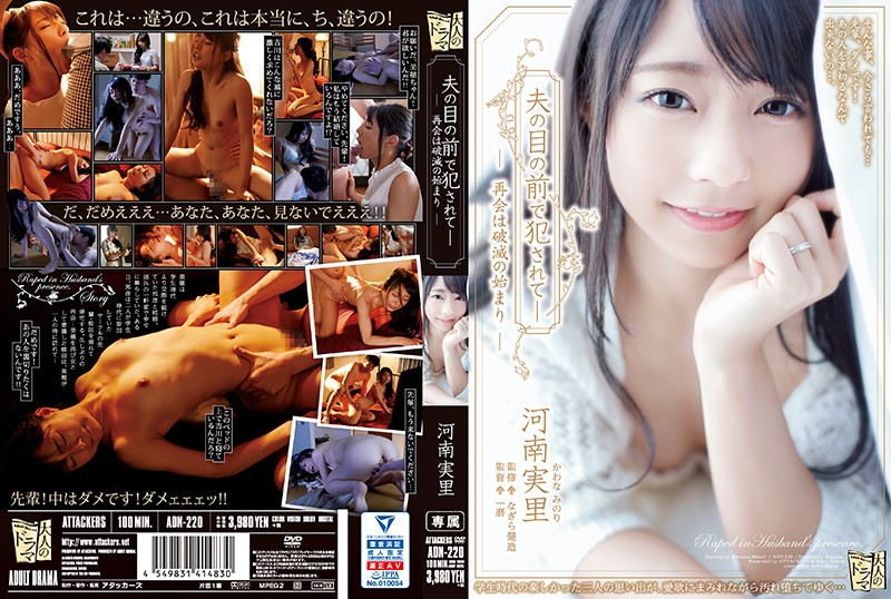 [ADN-220]Fucked In Front Of Her Husband – A Reunion Was The Beginning Of The End – Minori Kawana