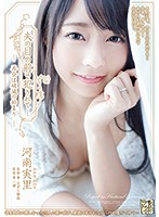 [ADN-220] Fucked In Front Of Her Husband - A Reunion Was The Beginning Of The End - Minori Kawana