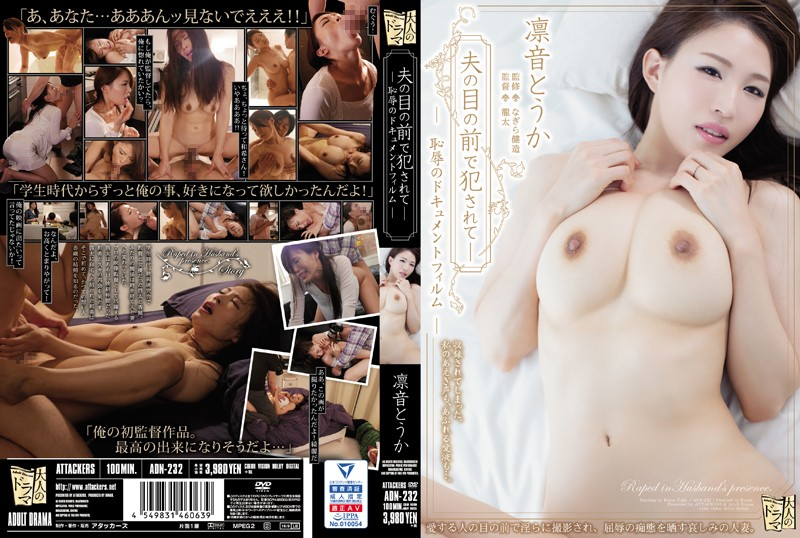 ADN-232 She Was Fucked In Front Of Her Husband - The Documentary Film Of Shame - Toka Rinne