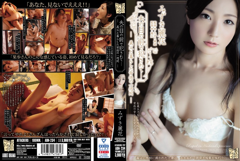 ADN-234  Fucked In Front Of Her Husband An Immoral Week With My Father-In-Law Reina Mizuki