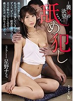 Licking - A Brother-In-Law's Desire - Nami Hoshino Download