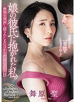 Image ADN-266 I Was Fucked By My Daughter's Boyfriend. Since That Day We've Been Fucking Like Crazy (English Subbed)