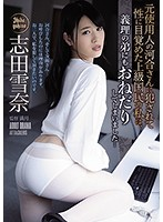 Image ADN-268 I'm One Of The Upper Class Elite, But One Of My Former Employees Fucked Me, I Awakened To The Pleasures Of Sex (English Subbed)