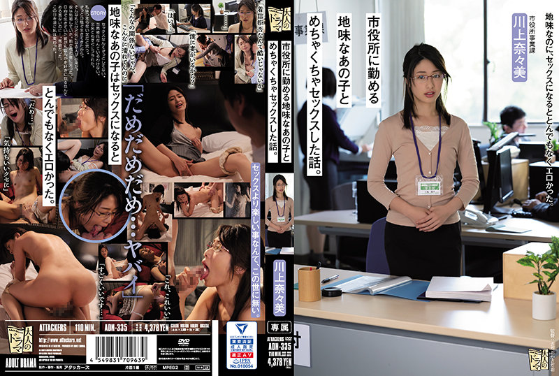 ADN-335 A Story Of Having Chaotic Sex With That Reserved Girl Who Works For A Municipal Office. Nanami Kawakami
