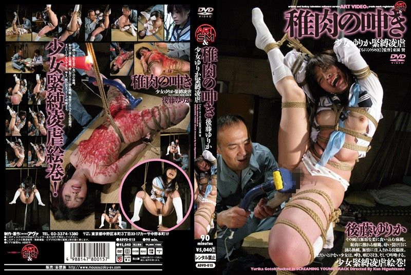 ADVO-015 Young Meat's Moaning Yurika Goto - Yurika Goto, Sailor Uniform, Ropes & Ties, Humiliation, Featured Actress, BDSM
