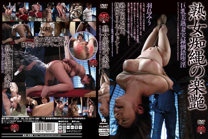 ADVO-018 Mature Woman Wants to Be Tied and Fucked Miu Hatori - Miu Hatori, Mature Woman, Featured Actress, Documentary, Bondage, Big Tits, BDSM