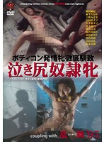 Tearful Anal Sex Slave + Crazy Lust Dance'95 Maki Horikawa 下載