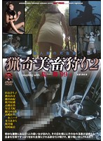 Hunting For Beautiful Prey 2 Coupling With A Lusty Dance '99 1 Download