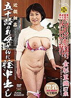 Naughty Nookie Deep Pussy Creampie Sex With A Fifty-Something MILF Saori Kanesugi Download