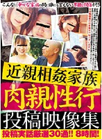 Fakecestuous Family Posting Footage Collection Download