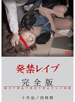 Banned Rape Complete Edition 下載