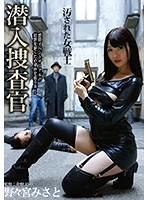 潜入捜査官汚された女戦士野々宮みさと(The Undercover Female Detective Who Got Dirtied Misato Nonomiya) 下載