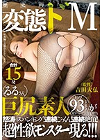A History-Making Perverted Maso Big Ass Amateur (Hips: 93cm!) Is Volunteering Her Services To An Adult Video Label!? Furious Spanking! Consecutive Cum Swallowing! Infinite Orgasms! An Ultra Horny Monster Has Cum Upon Us!!! Download