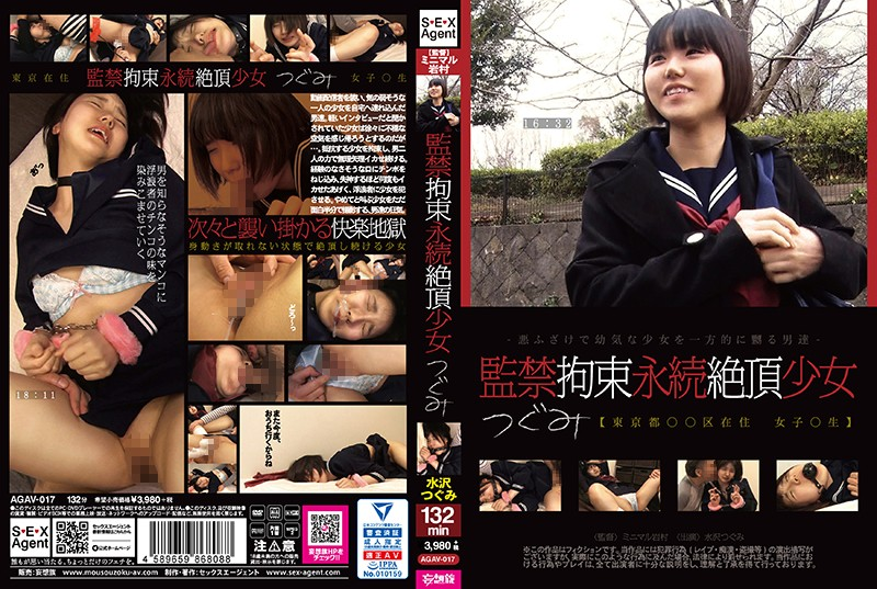 AGAV-017 A Barely Legal Girl Gets Tied Up And Has Infinite Orgasms - Tsugumi Mizusawa