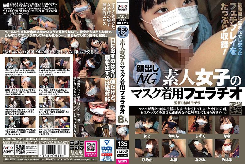 AGMX-092 watch jav online Masked Blowjob By An Amateur Girl Who Doesn't Want To Show Her Face