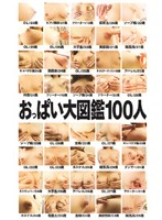An Encyclopedia of Massive Tits 100 People 下載