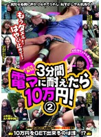 You Cum, You Lose! Last Three Minutes with a Big Vibrator for 100,000 yen! 2 Download
