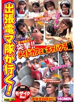 For the Business Break Massager Troop! Explosion!!! Maid Cafe and Cabaret Edition Download
