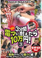 You Cum, You Lose! Last Three Minutes with a Big Vibrator for 100,000 yen! 3 Download