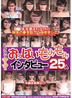 Club Mama: 25-Person Tit Groping Interview Download
