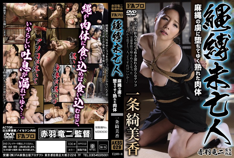 AKBS-029 jav hd Bondage Widow. Her Ripe Body Is Captivated By The Hemp Rope Kimika Ichijo