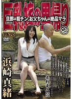 Busty Bride Comes Home For A Visit 2 ~Her Husband's Only Got An Average Dick, Her Daddy's Hung~ Mao Hamasaki Download