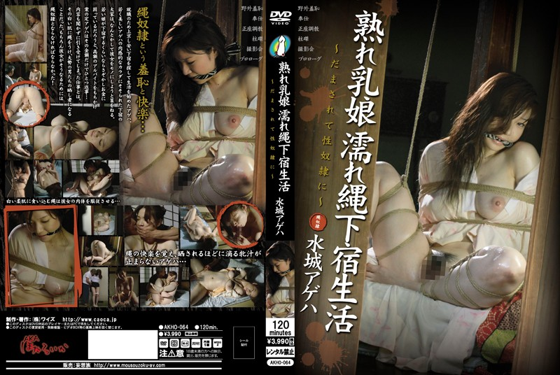AKHO-064 japanese porn movies Ageha Mizuki Ripe Titty Girls The Wet Bondage Life Of A Boarding Student – Tricked And Turned Into A Sex Slave –