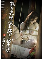 Ripe Titty Girls The Wet Bondage Life Of A Boarding Student - Tricked And Turned Into A Sex Slave - Ageha Mizuki Download