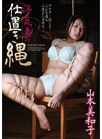 An Unfaithful Wife Gets A Rope Punishment Miwako Yamamoto Download