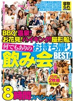 BBQ!温泉!お花見!ハイキング!屋形船!何でもありのお持ち帰り飲み会BEST!8時間スペシャル!(BBQ! Hot Springs! Cherry Blossom Picnics! Hiking! Houseboats! A Free-For-All Take-Home Drinking Party Best Hits Collection! 8 Hour Special!) 下載