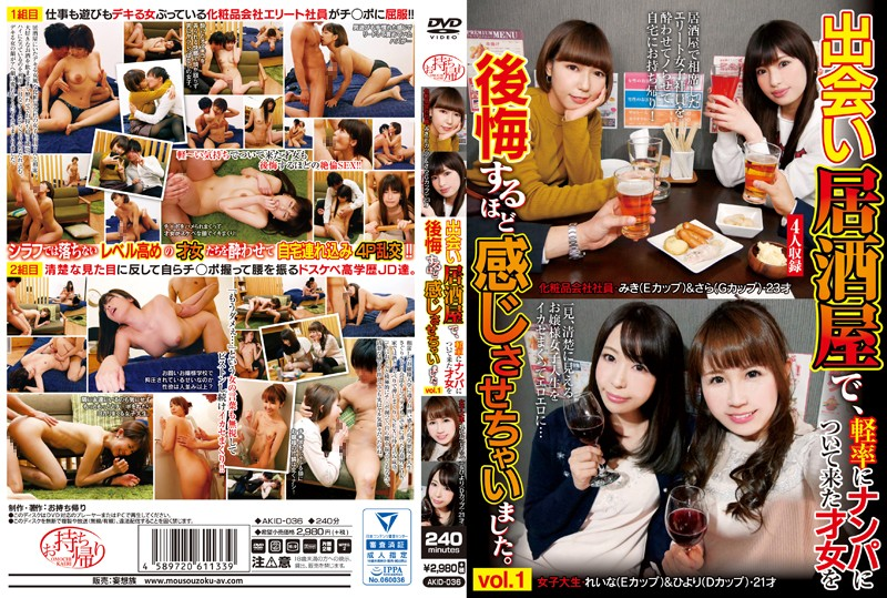 AKID-036 We Met These Smart Ladies At A Meetup Izakaya Bar And When We Started Picking Up Girls This Smart Young Thing Came With Us And We Made Her Sorry Later Vol.1 A Cosmetics Company Employee Miki(E Cup Tits) & Sara(G Cup Tits), 23 Years Old, College Girl Babes Reina(E Cup Tits) & Hyori(D Cup Tits), 21 Years Old