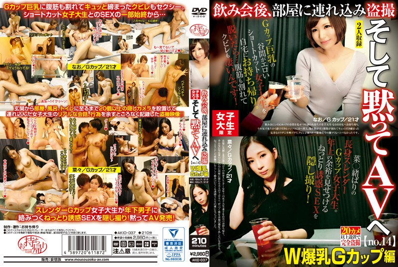 AKID-037 Voyeur Video After a Drinking Party Only for College Girls When They Take Each Other to