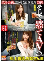 College Girl Only Drinking Party Taken To Their Room. Silent Peeping AV Camera. No. 15. Elder Elder Woman With Colossal Tits Edition. Kaori, 21 Years Old. Sayaka, F-Cup, 21 Years Old. Download